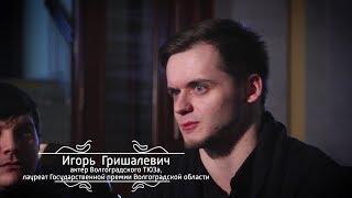 Ваш выход! Игорь Гришалевич и Альберт Шайдуллов. 10.04.18