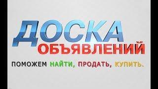 Доска объявлений от 09.04.2018
