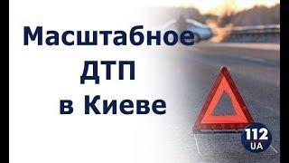 Масштабное ДТП в Киеве, есть пострадавшие. Подробности