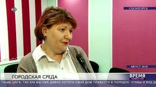 Городская среда в Сосногорском районе