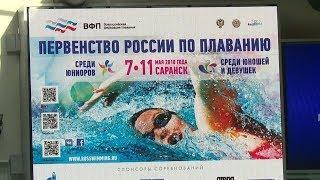 Закрытие Первенства России по плаванию