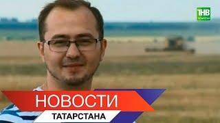 Новости Татарстана 06/08/18 ТНВ