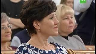 Лучшим педагогам Челябинской области вручили денежные премии