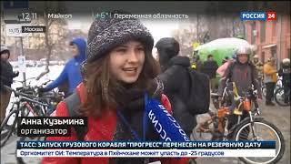 Россия 24 | 11.02.2018: Велопарад стартовал вопреки снегопаду - Россия 24
