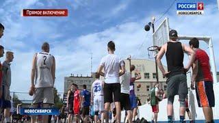 Сезон уличного баскетбола открывают в Новосибирске региональным фестивалем «Стрит Джем»