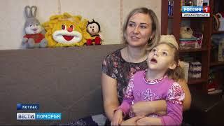 Четырехлетней котлашанке Лере Кудрявцевой нужна помощь