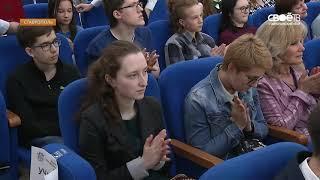 В Ставрополе 28 апреля наградили самых умных юных биологов России.