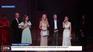 В Екатеринбурге больных детей поддержали благотворительным гала-концертом