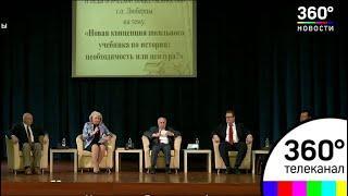 Концепцию создания нового школьного учебника по истории обсудили в Люберцах