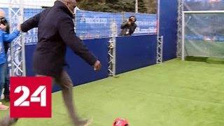 Экс-защитник сборной Англии открыл в Волгограде Парк футбола - Россия 24
