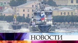 В Санкт-Петербурге состоялась генеральная репетиция военно-морского парада в честь Дня ВМФ.