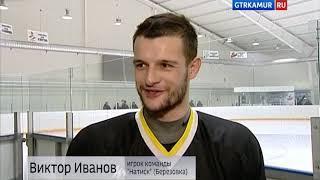 Обладателем Кубка Благовещенска по хоккею стала команда «Темп»