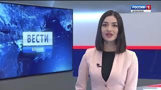 ВЕСТИ-АЛАНИЯ // 24.09.2018