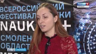 В Смоленске стартовал фестиваль «Наука 0+»