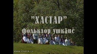 Чăваш халăх юррисем