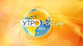 «Утро России. Дон» 09.11.18 (выпуск 08:35)