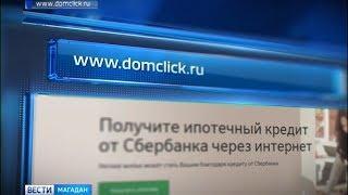 Программу льготного кредитования с гос.поддержкой запускает Сбербанк на Колыме