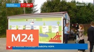 В Подмосковье открылись избирательные участки - Москва 24