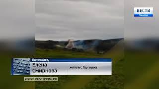 Елена, житель села Сергеевка о взрывах возле села Дружба в Приморья