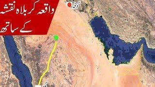 Karbala Incident Details – 10th Muharam Imam Hussain Story