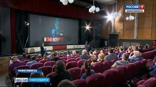 В Новосибирске состоялась большая премьера второго сезона ток-шоу «Кинорубка»