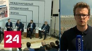 На Международном юридическом форуме в Петербурге обсудили фейковые новости - Россия 24