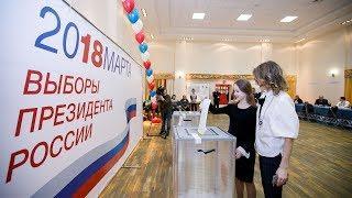 Югорчане вместе с жителями всей страны выбирают президента России