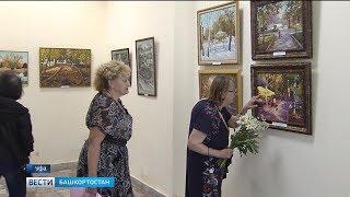 В Уфе открылась выставка художников, посвященная парковой романтике