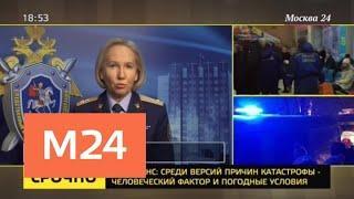 Криминалисты работают на месте крушения Ан-148 - Москва 24