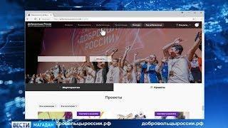 Колымские добровольцы могут побороться за грант