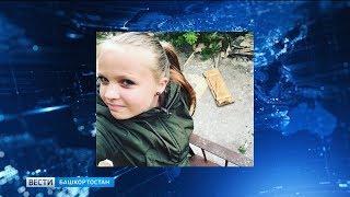 В Башкирии продолжаются поиски 11-летней школьницы