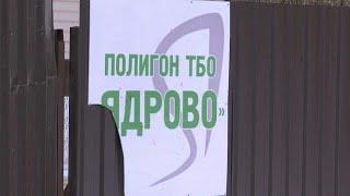 """Выброс газа в """"Ядрово"""": отставка главы Волоколамского района"""
