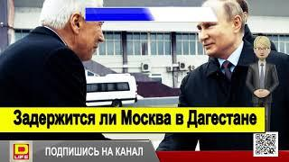 Задержится ли Москва в Дагестане