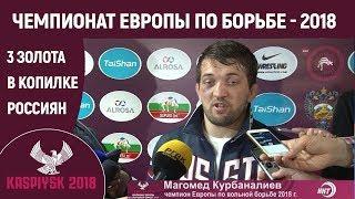 3 золота Евро-2018 в копилке россиян