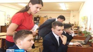 Всероссийская неделя финансовой грамотности для детей и молодежи стартовала в Магадане