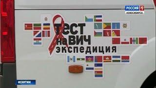 В Новосибирске подводят итоги Всероссийской акции по бесплатному тестированию на ВИЧ
