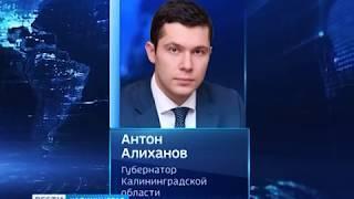 Алиханов поздравил педагогов с Днём учителя