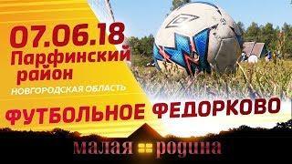 Малая Родина. Футбольная деревня Федорково