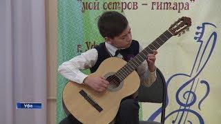 Юные музыканты со всей страны приехали в Уфу на Всероссийский конкурс «Мой остров – гитара»