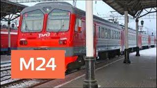 Движение электричек на Курском и Ярославском направлениях стабилизировали - Москва 24