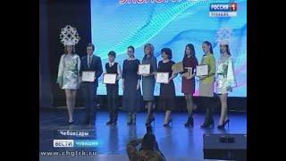 В столице Чувашии чествовали  победителей  конкурса «Мы – будущее Чебоксар»
