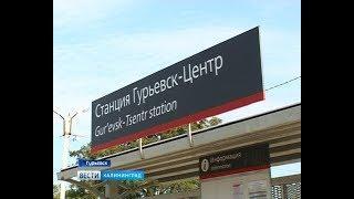 На въезде в Гурьевск может появиться новая железнодорожная станция