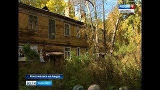 Переселение из ветхого жилья в Комсомольске