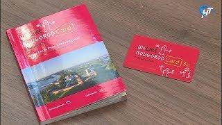 В Великом Новгороде заработала «Карта гостя»