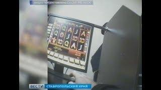 На Ставрополье закрыли подпольное казино