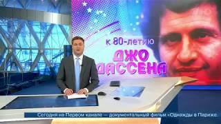 Выпуск новостей в10:00 от05.11.2018. Новости Первый канал.
