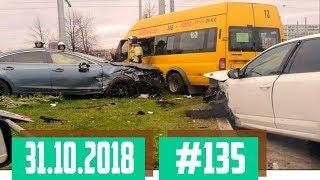 Новые записи АВАРИЙ и ДТП с АВТО видеорегистратора #135 Октябрь 31.10.2018