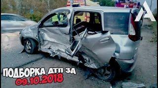 ДТП. Подборка аварий за 09.10.2018 [crash October 2018]