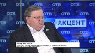"""""""Акцент с Евгением Ениным"""": Виктор Маслаков"""