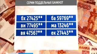 В Красноярке выявлена партия фальшивых 5000-ных купюр